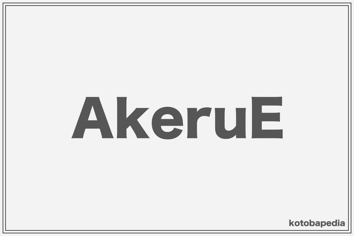 AkeruE